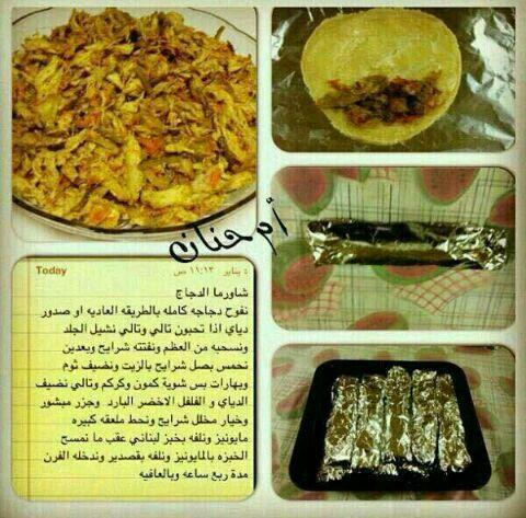 شاورما دجاج Traditional Food Food And Drink Food