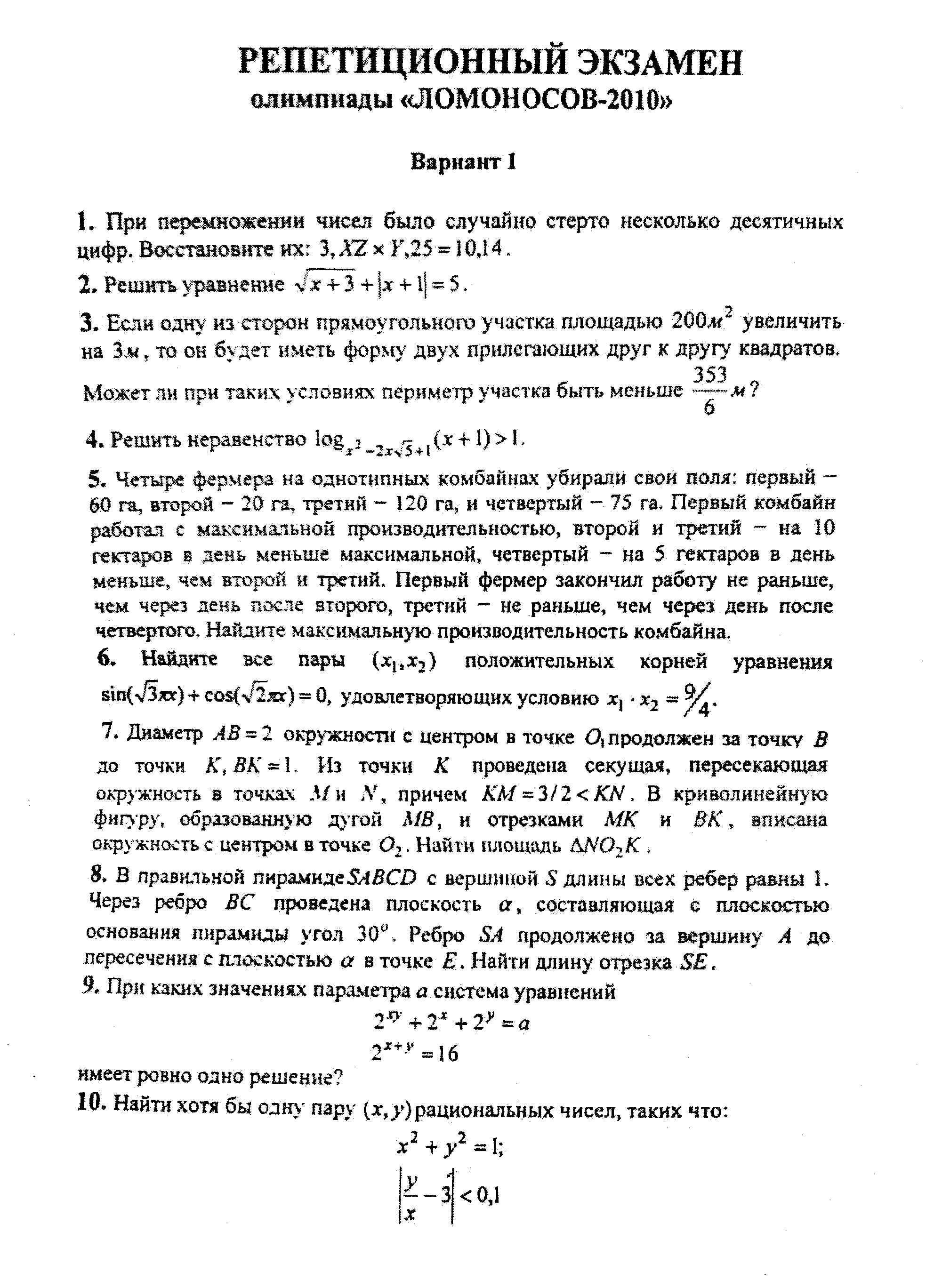 Олимпиада по математике 2 класс с ответами