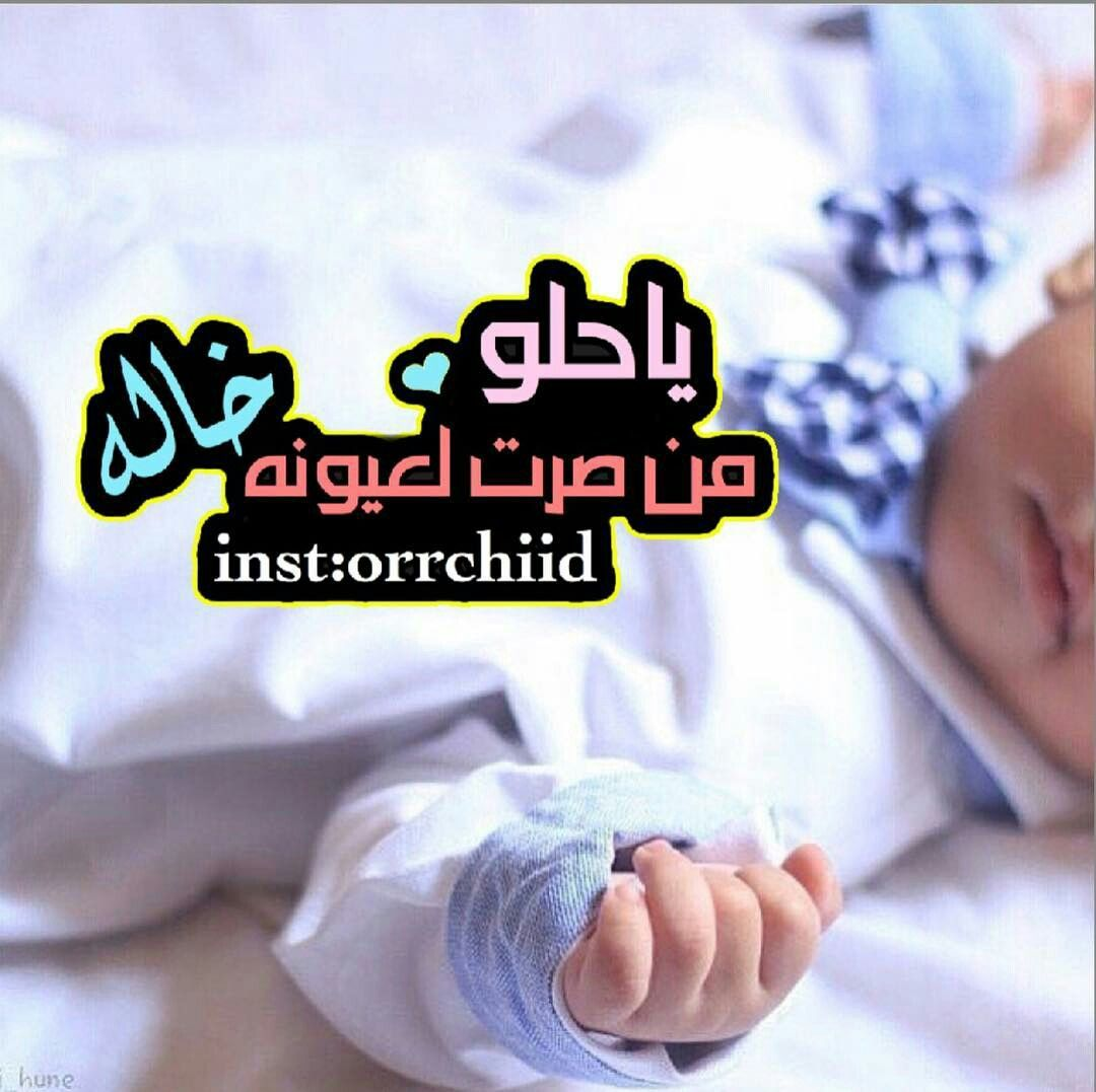 Pin By ريم العواد On رمزيات مواليد Baby Boy Cards Baby Words Baby Themes