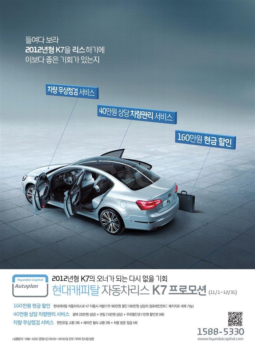 현대캐피탈 자동차리스k7프로모션 회사 전단지 자동차 디자인