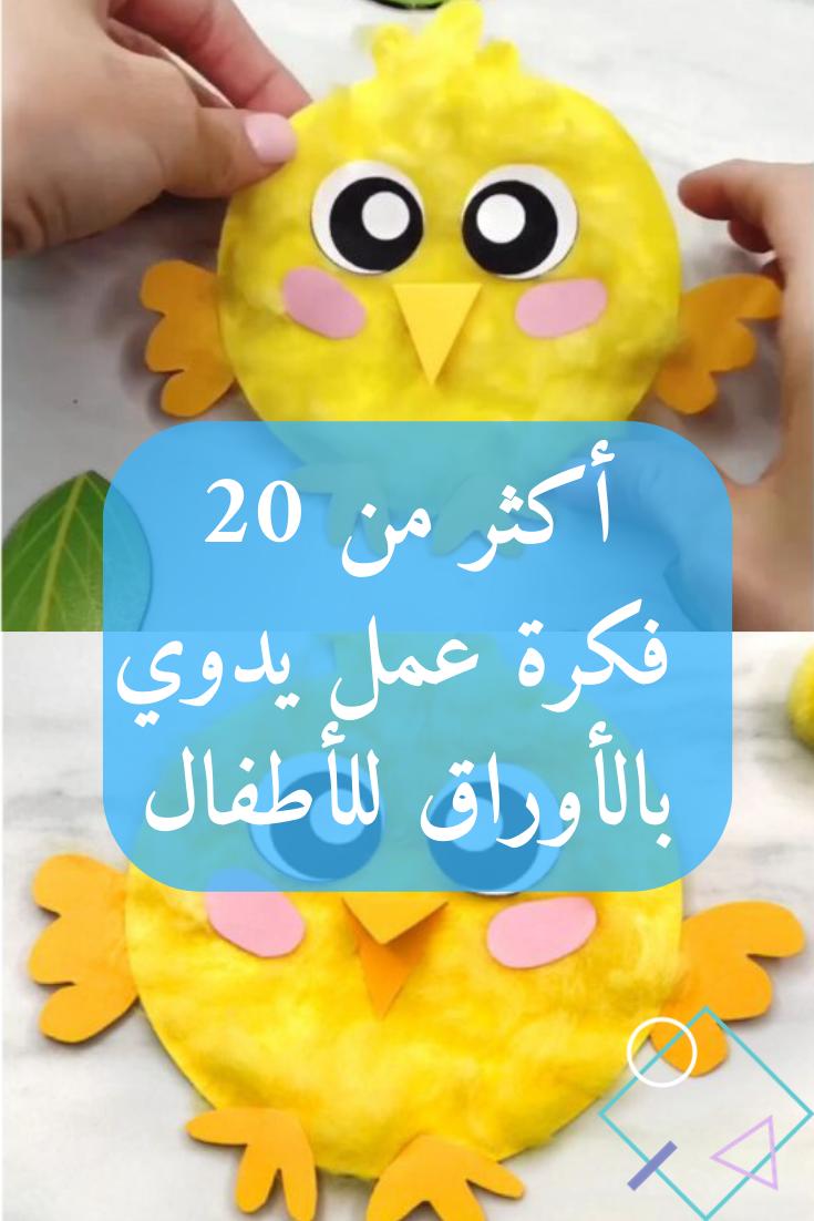 أروع الأعمال اليدوي ة الورقي ة للأستمتاع مع طفلك Character Pikachu Art