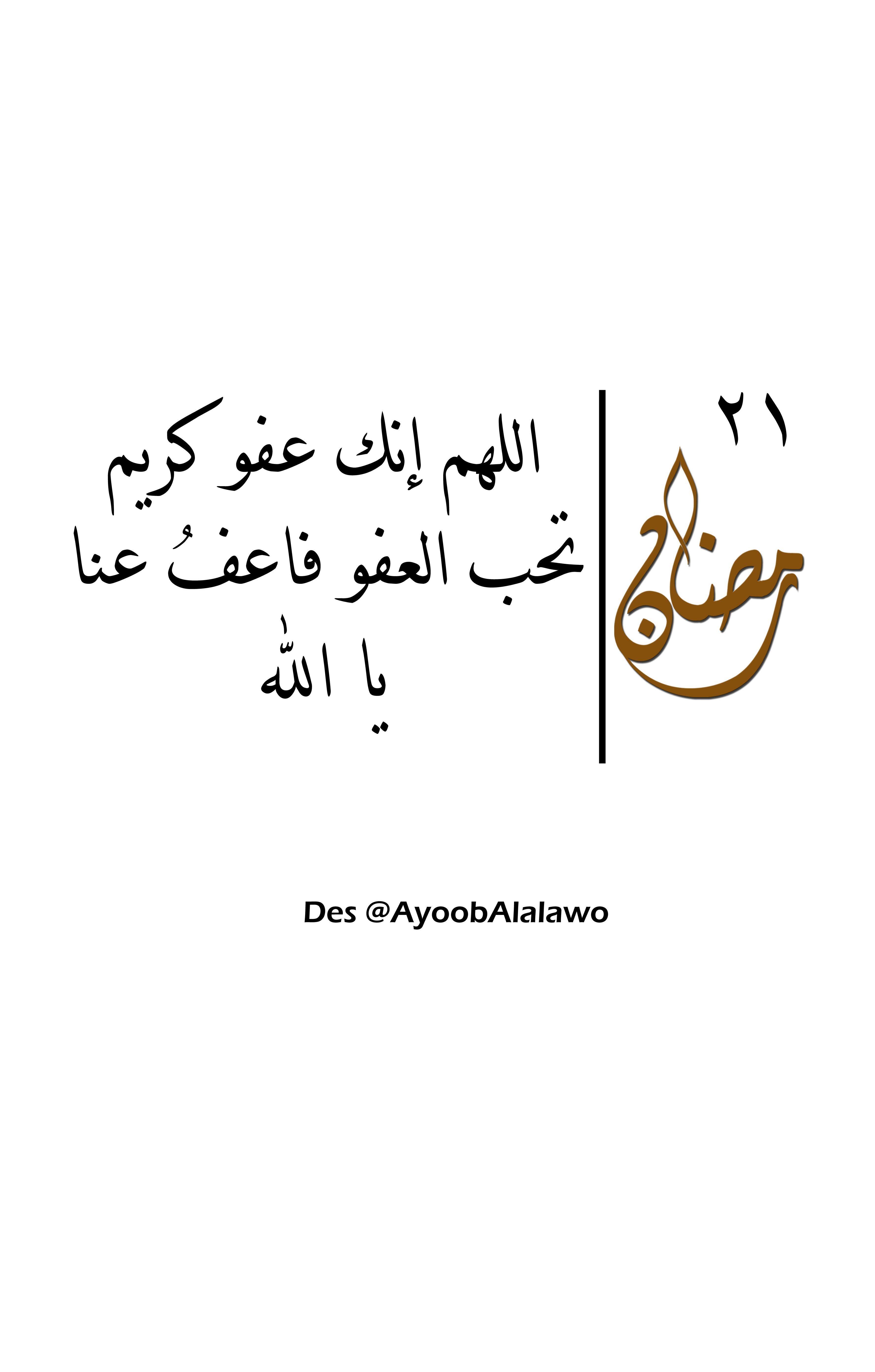 21 رمضان Ramadan Quotes Ramadan Prayer Islamic Quotes