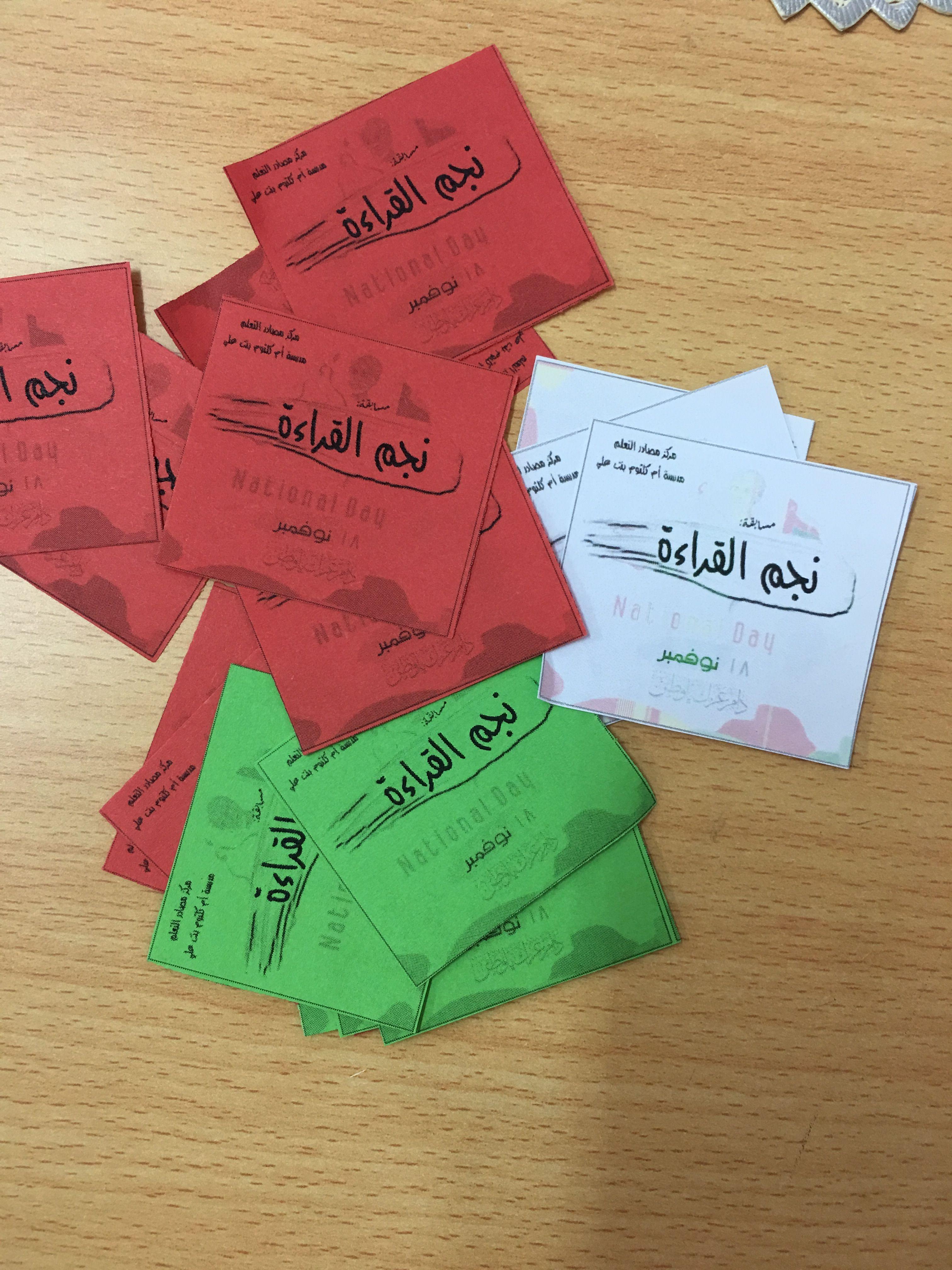 بطاقة للطلاب القراء مدرسة ام كلثوم بنت علي Apps For Teachers School Crafts Kids Education