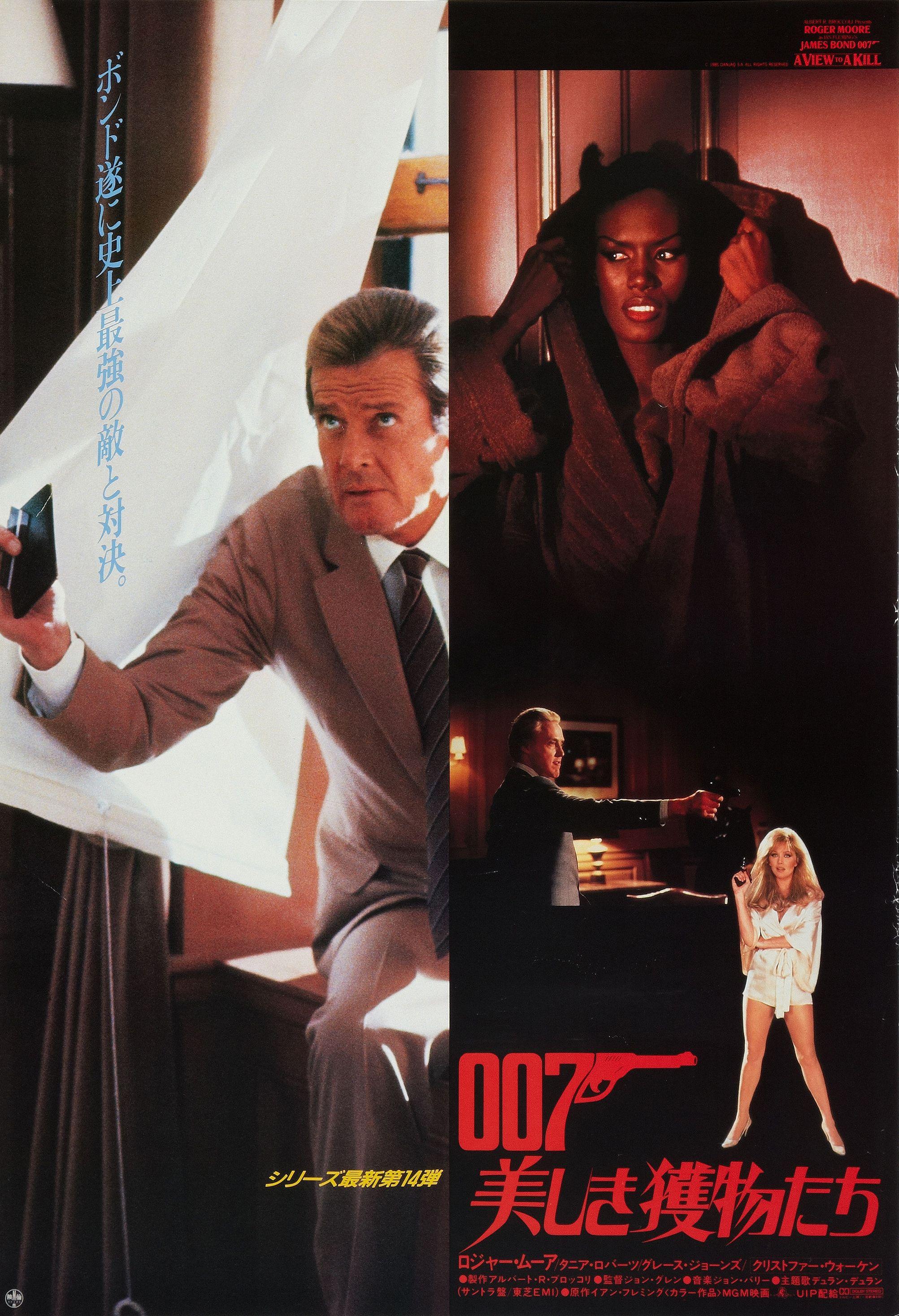 A View To A Kill 1985 James Bond Movies Bond Movies James Bond