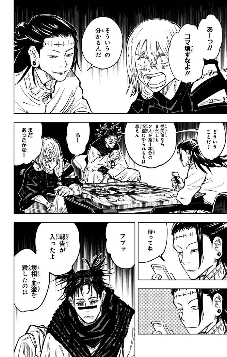 隊 ノ 漫画 炎炎 バンク 消防
