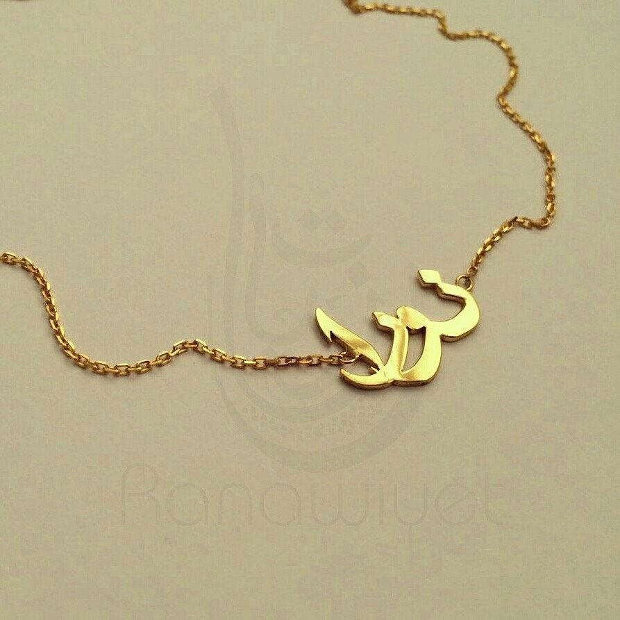 f332f97b065f8 Noura #Nora #نورا Dainty little 2 cm name necklace, 925 silver, gold ...