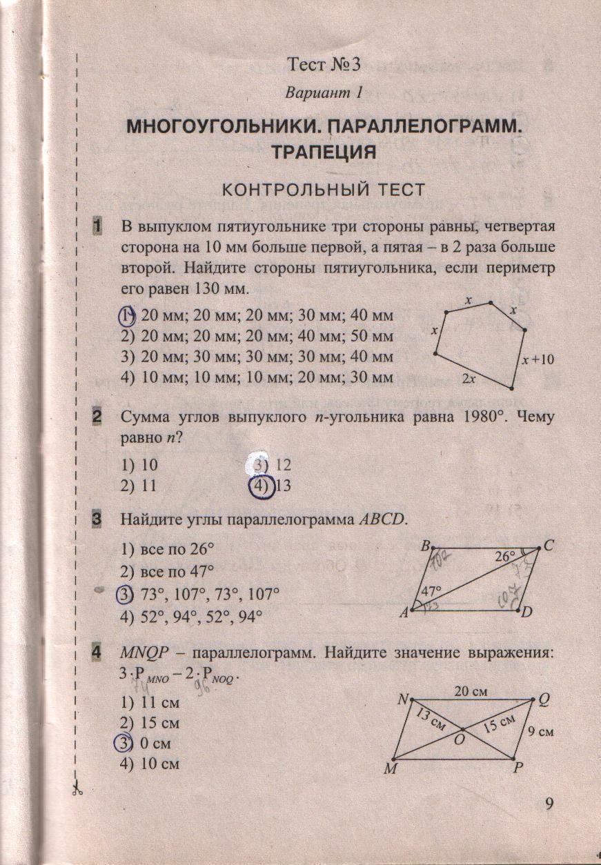 Ответы тесты по геометрии белицкая о.в 9 класс
