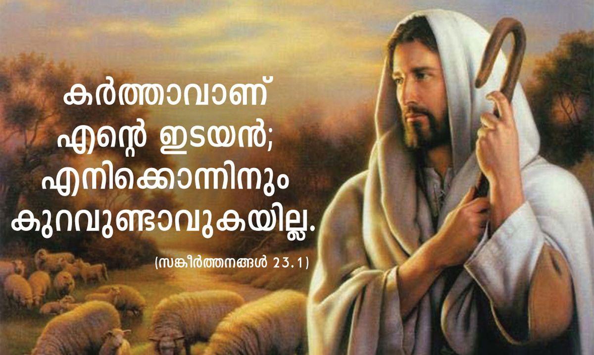Malayalam Bible Quotes | Malayalam Bible Quotes | Bible quotes