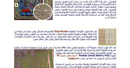 كتاب اللوحات الالكترونية المطبوعة Pcb Pdf Electronic Bubble Board Books Electronics Board Prints