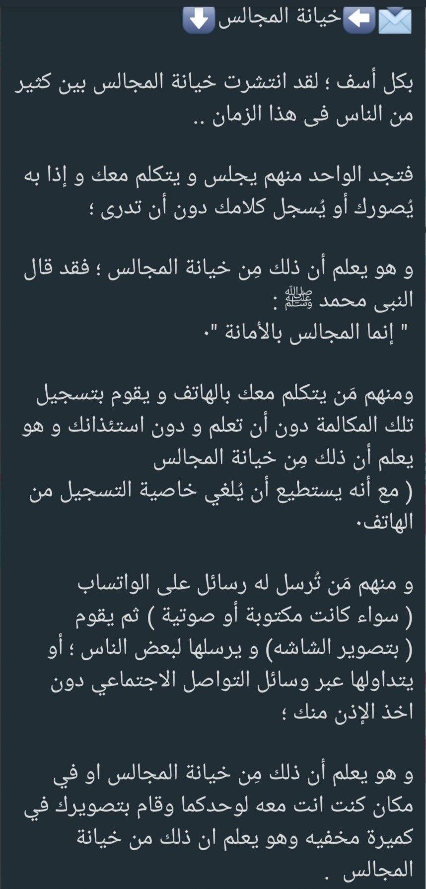 Pin By Nadinekattih On أحاديث نبوية 90 S