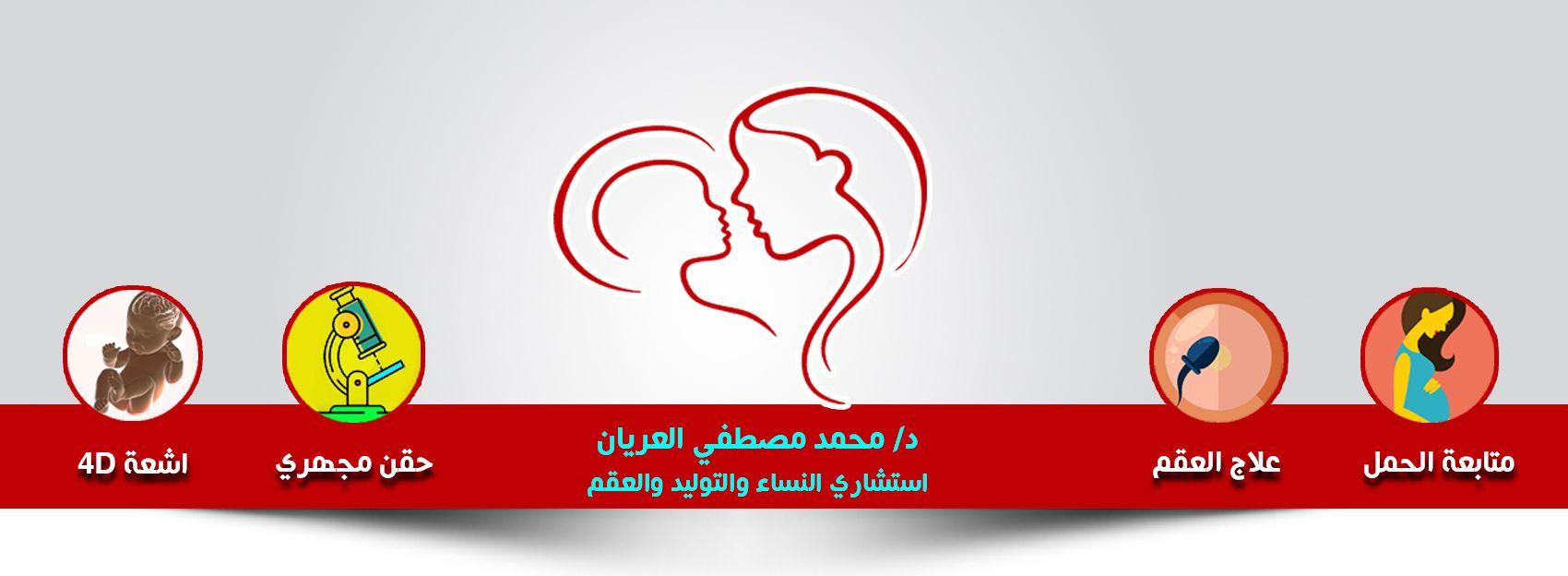عيادة الدكتور محمد مصطفي العريان استشاري امراض النساء والتوليد وعلاج العقم بالإسكندرية Ana