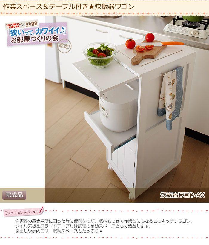 直送 炊飯器ワゴン キッチンワゴン タイル 小さなキッチン キッチン