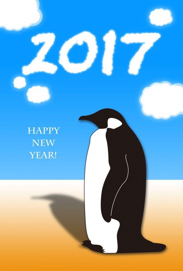 2017 酉年 年賀状 空と鳥の年賀状 ペンギン 無料イラスト素材素材