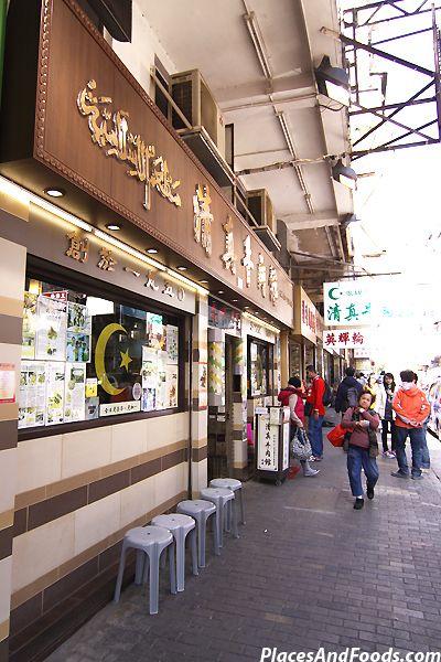 Halal Islam Food Kowloon Hong Kong Kowloon Hong Kong Hong Kong Travel Kowloon