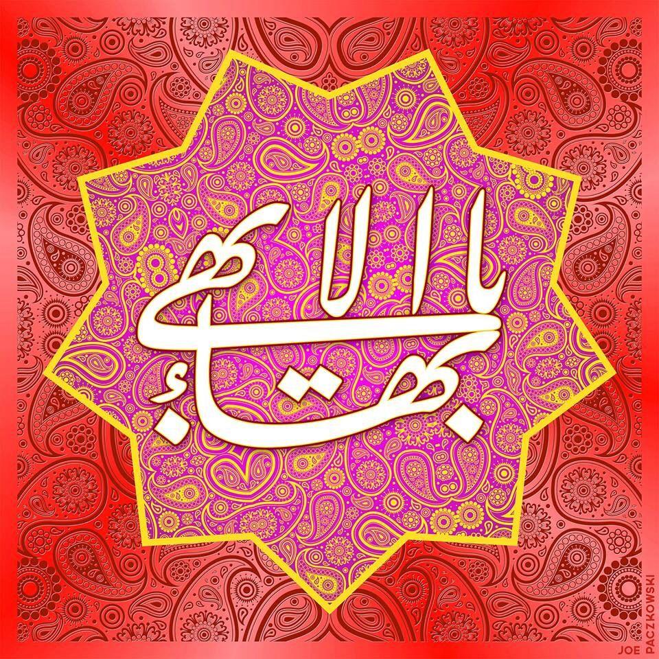 Baha'i Greatest Name. Baha'i Faith The Newest World