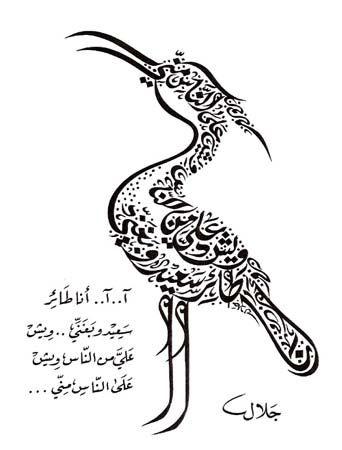 مخطوطات روعة منتديات الأستاذ التعليمية التربوية المغربية فريق واحد لتعليم رائد Zoom Arabic Calligraphy Painting Islamic Art Calligraphy Islamic Calligraphy