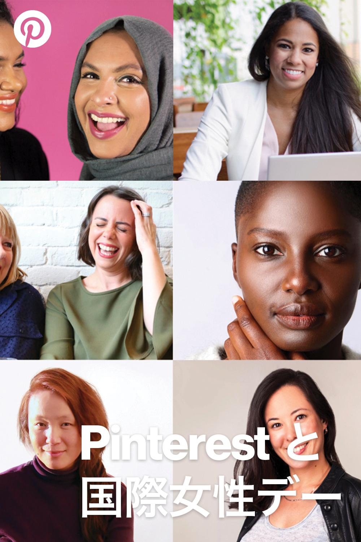Pinterest と国際女性デー 国際女性デー、女性、働く女性