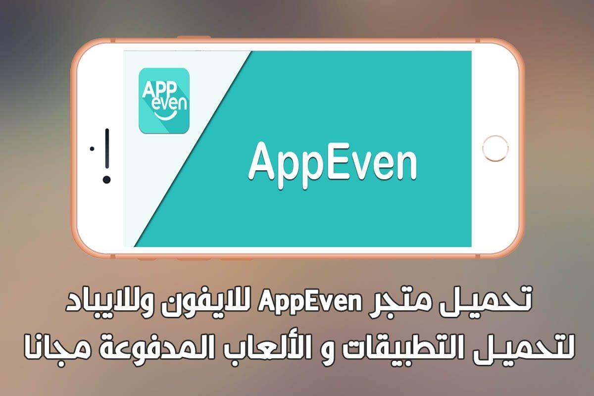 متجر AppEven للايفون و الايباد : هو احد افضل تطبيقات متاجر