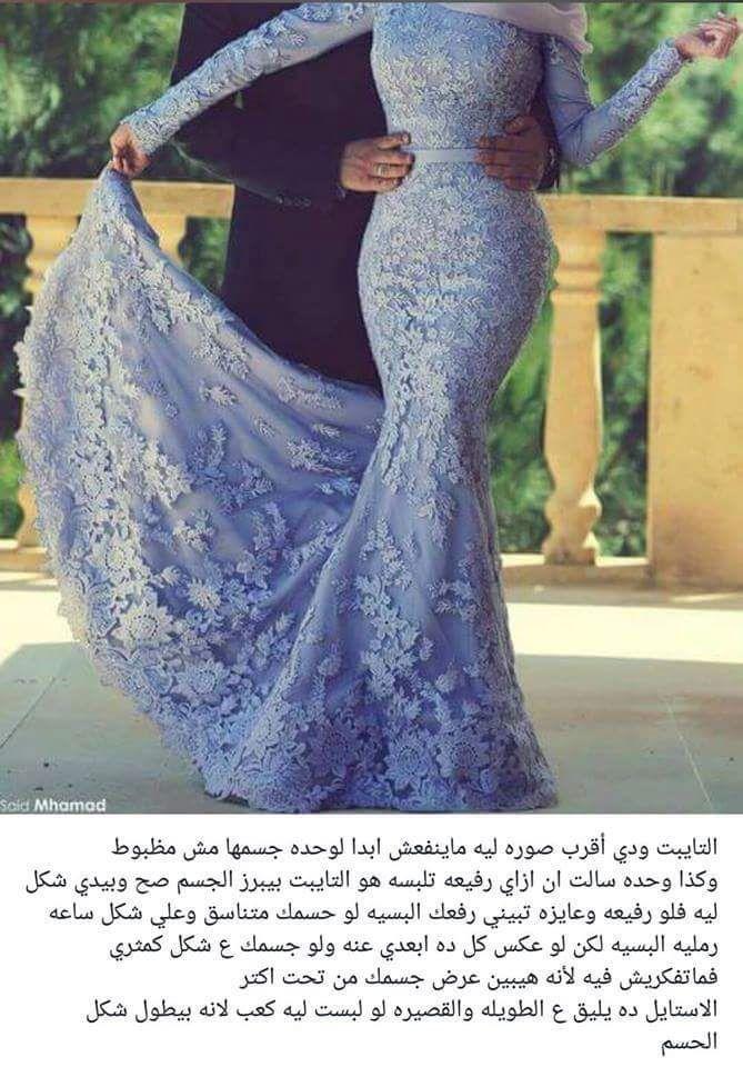 Pin By Sujood Zaid On Des Vetements Muslim Evening Dresses Muslim Prom Dress Gorgeous Dresses