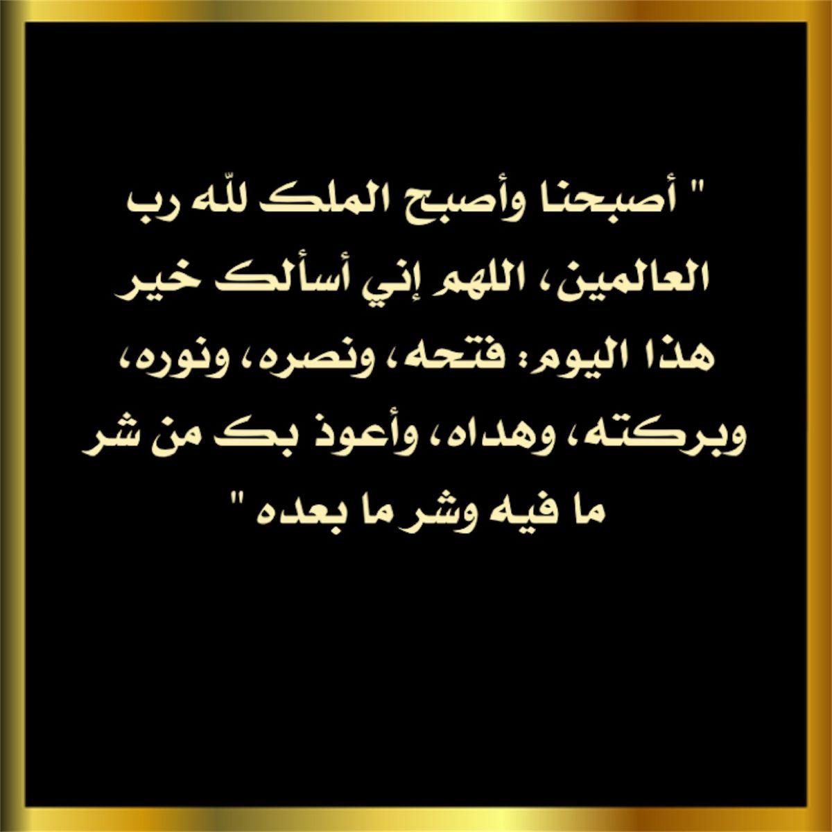 د ع اء الصباح Arabic Calligraphy Calligraphy
