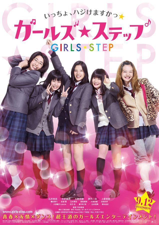 Girls Step Japan Movie Online Legendado Em Portugues Na Dopeka