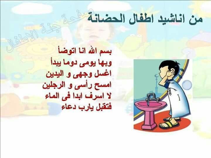 أنشودة أبدأ يومي Arabic Alphabet For Kids Learning Arabic Arabic Kids