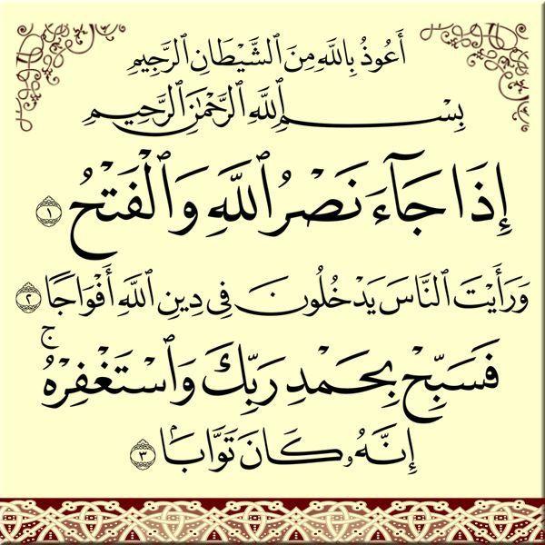 واستغفره تعلمنا سورة النصر أن في نهاية الأعمال العظيمة في ديننا لا بد من الاستغفار تماما كما نفعل عقب الصلوات والحج والصوم وكل الأع Ex Quotes Quotes Quran