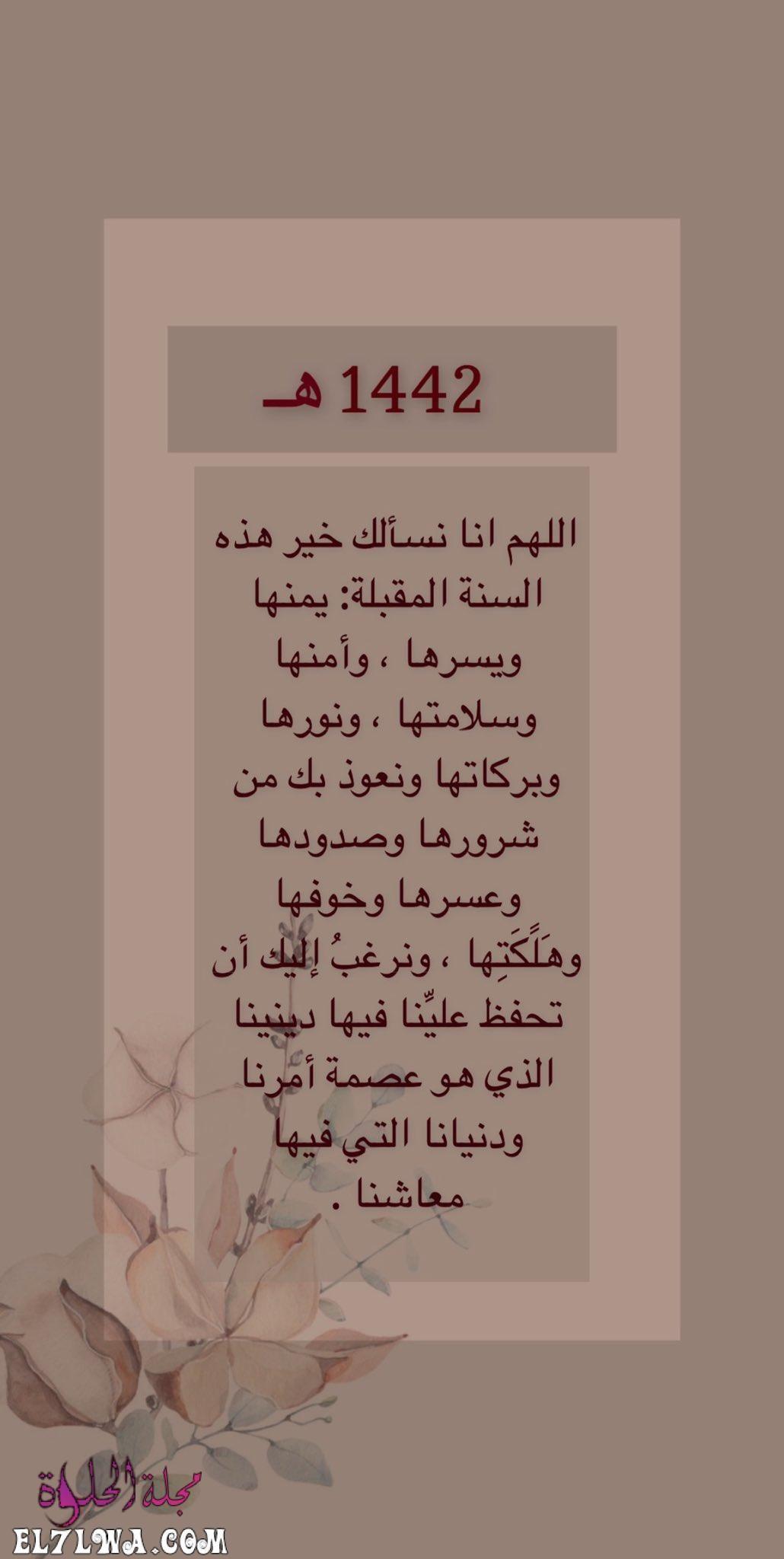 عبارات تهنئة بالسنة الهجرية الجديدة 1442 بطاقات تهنئة بالسنة الهجرية الجديدة 1442 مع بداية العام الهجري الجديد 1442 يتسابق ا Lettering Hijri Year Letter Board