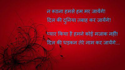Narazgi Roothna Manana Hindi Shayari Image | Ahsaas