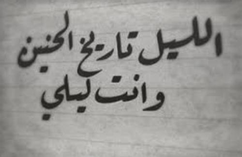 حالات واتس اب جميله عن الحب و العشق Arabic Calligraphy Calligraphy