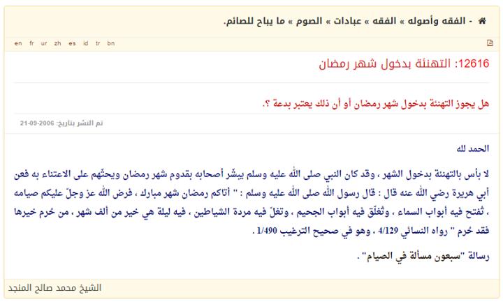 حكم التهنئة بفدوم رمضان Islam Question And Answer This Or That Questions Answers Question And Answer