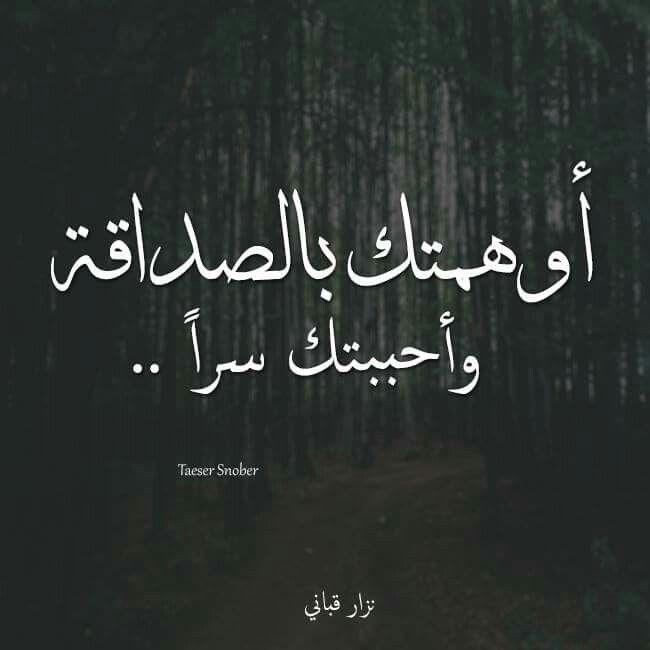 سامحيني Arabic Words Quotations Words
