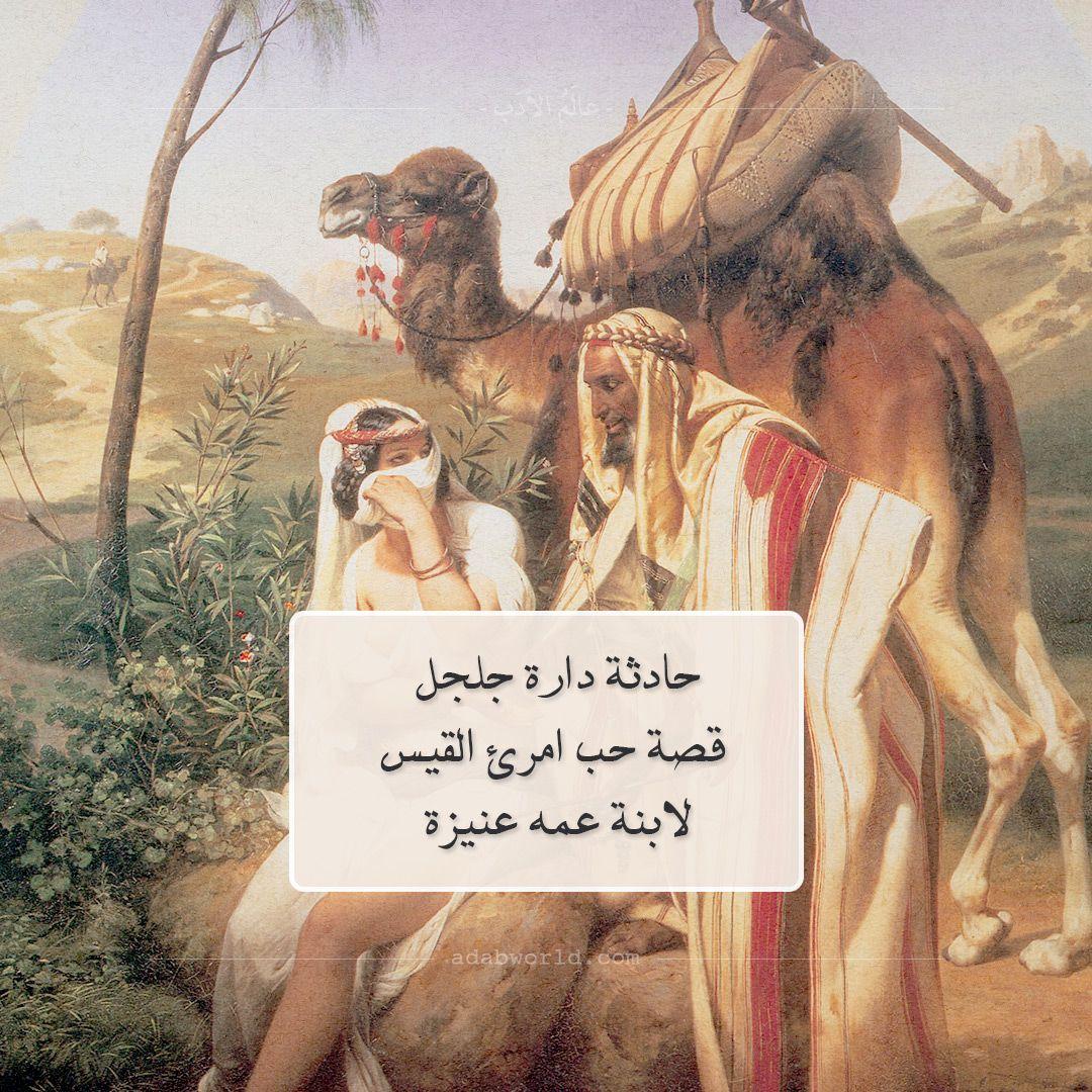 حادثة دارة جلجل قصة حب امرئ القيس لابنة عمه عنيزة عالم الأدب Arabic Love Quotes Books Books To Read