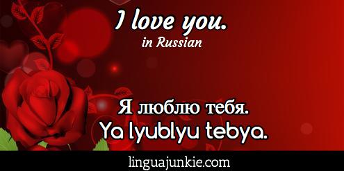 Russian Phrases 15 Love Phrases For Valentine S Day More Love Phrases Valentines Day Messages Russian Love