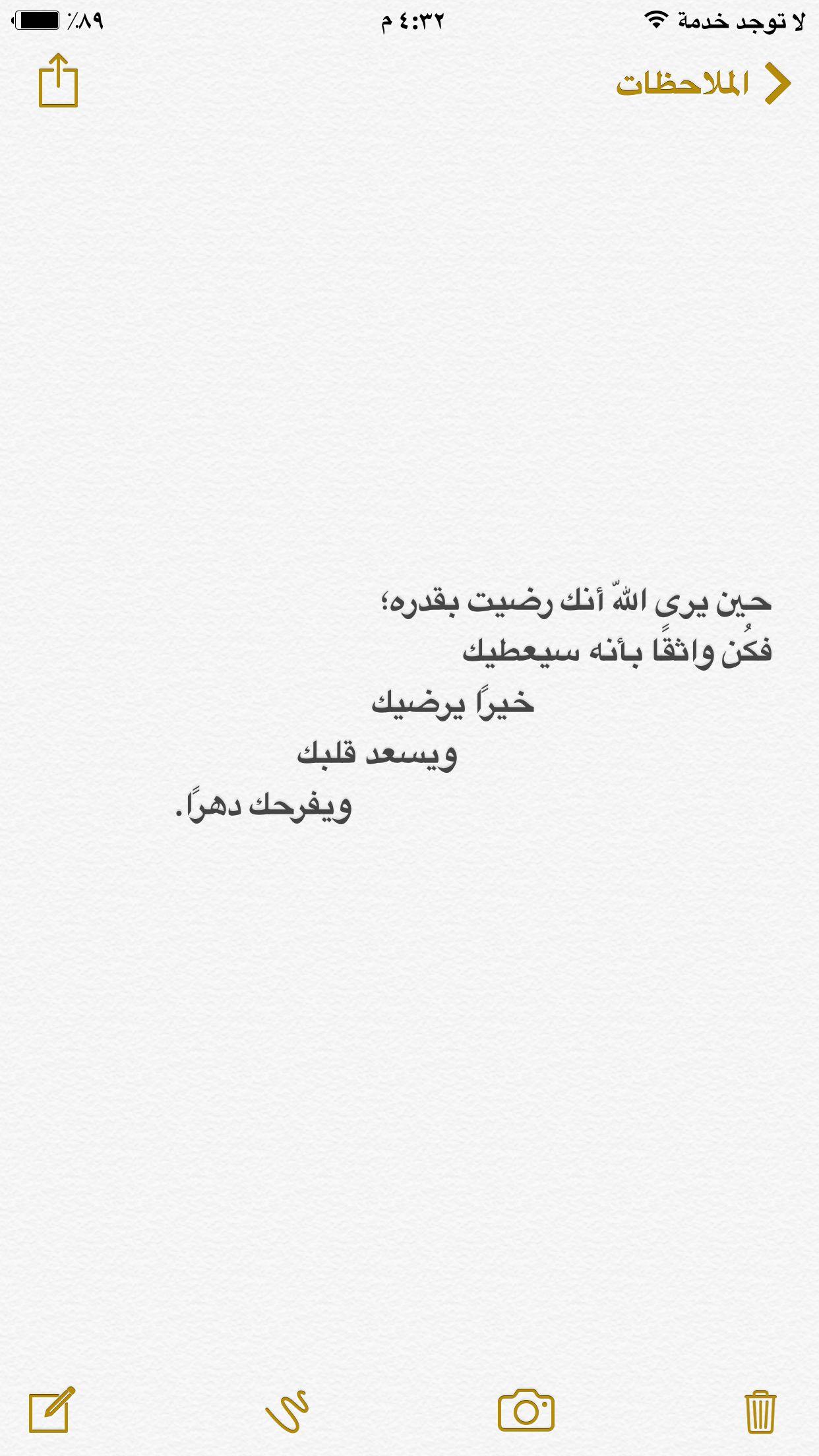 عبارات عميقة Positive Notes Arabic Words Quotes