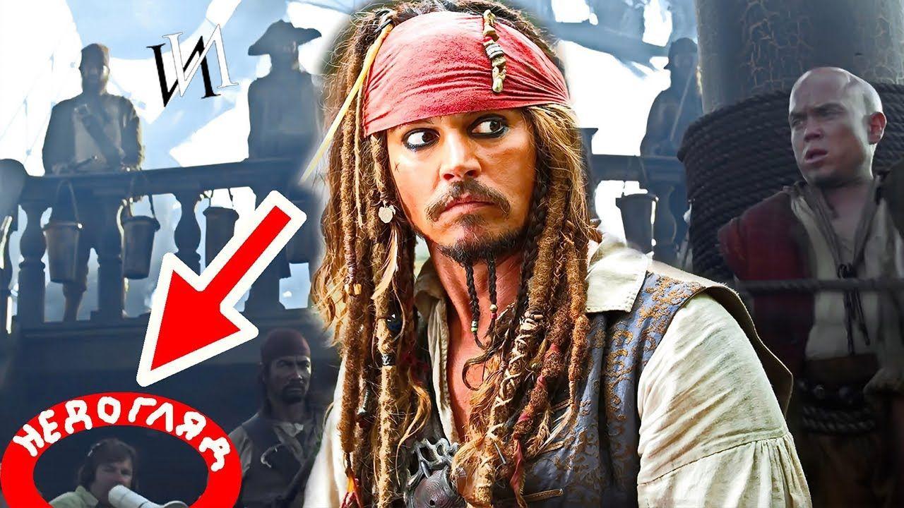 Как изменились герои «Пиратов Карибского моря» за 14 лет - Попкорн ... | 720x1280