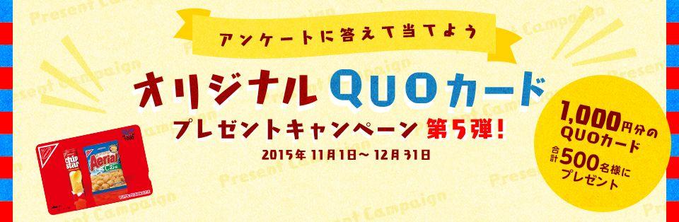 オリジナルquoカードプレゼントキャンペーン ヤマザキナビスコ プレゼントキャンペーン バナーデザイン キャンペーン