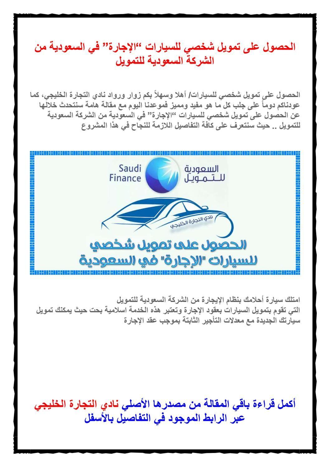 الحصول على تمويل شخصي للسيارات الإجارة في السعودية من الشركة السعودية للتمويل Microsoft Word Document Finance Words