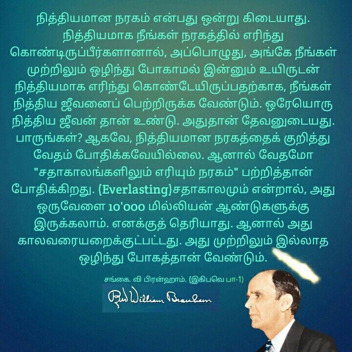 Branham quotes in tamil | Branham message quotes | Bible