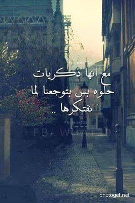 ذكريات حلوه صور Arabic Quotes Movie Quotes Funny Beautiful Islamic Quotes