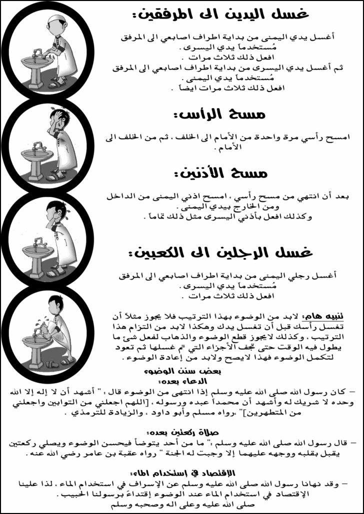 مطوية تعليم الصلاة والوضوء ورقة دعوية للطبع والنشر منتديات الطريق إلى الله Free Books Islam Books