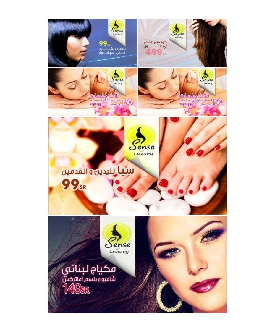 Awesome #beauty & #spa deals @3lamodak - على مودك