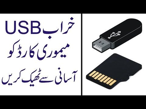 How To Fix Repair A Corrupted Usb Flash Drive Or Sd Card Urdu Hindi