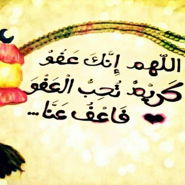 اللهم اعفو عنا وارحمنا برحمتك يا ارحم الراحمين Calligraphy Arabic Calligraphy Arabic
