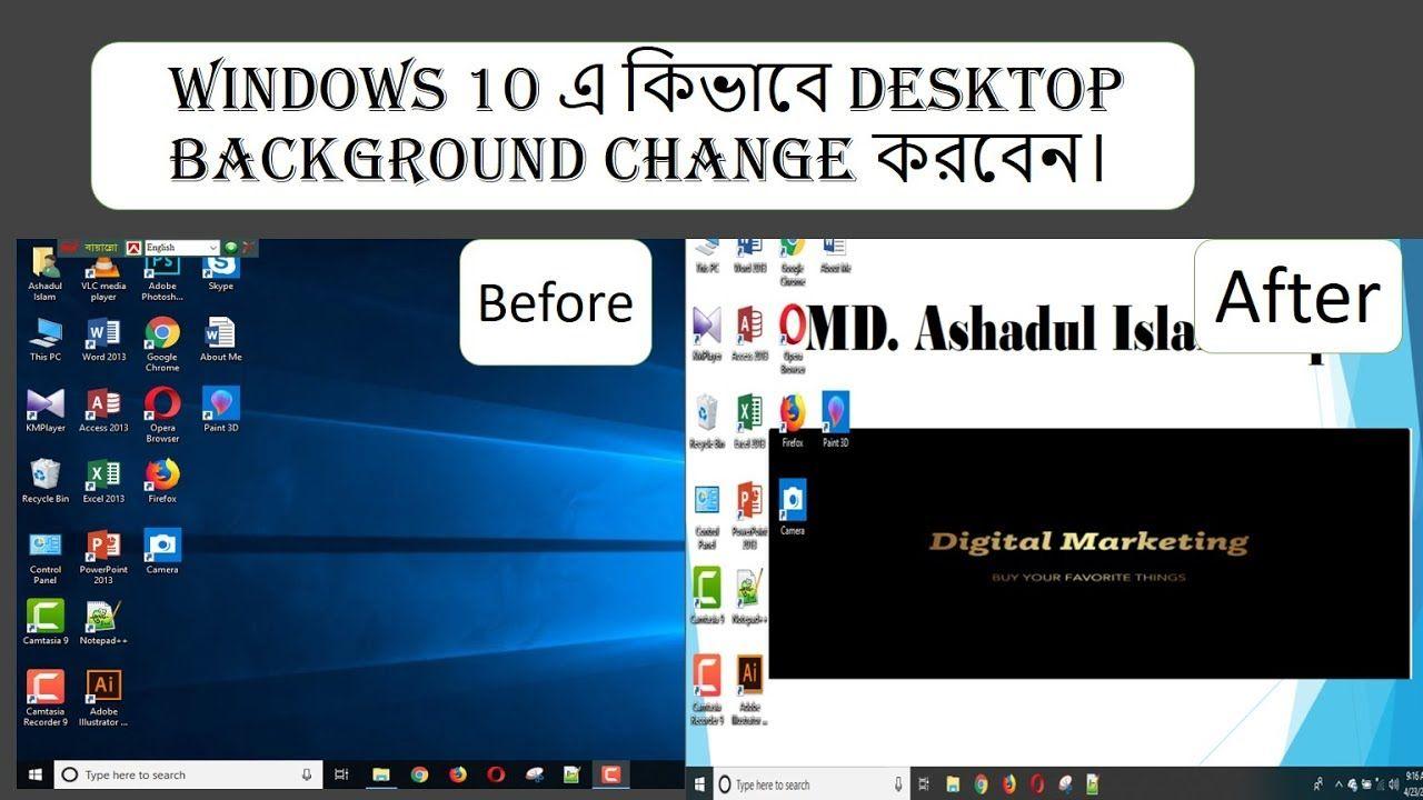 01 How Do Change Windows 10 Desktop Background Bangla Windows 10 Desktop Backgrounds Backgrounds Desktop Windows 10