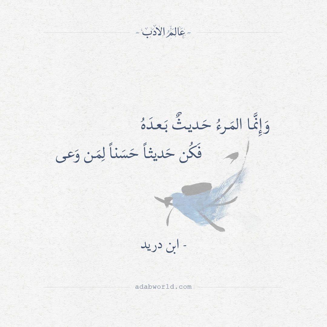 وإنما المرء حديث بعده ابن دريد عالم الأدب Arabic Quotes Favorite Quotes Quotes