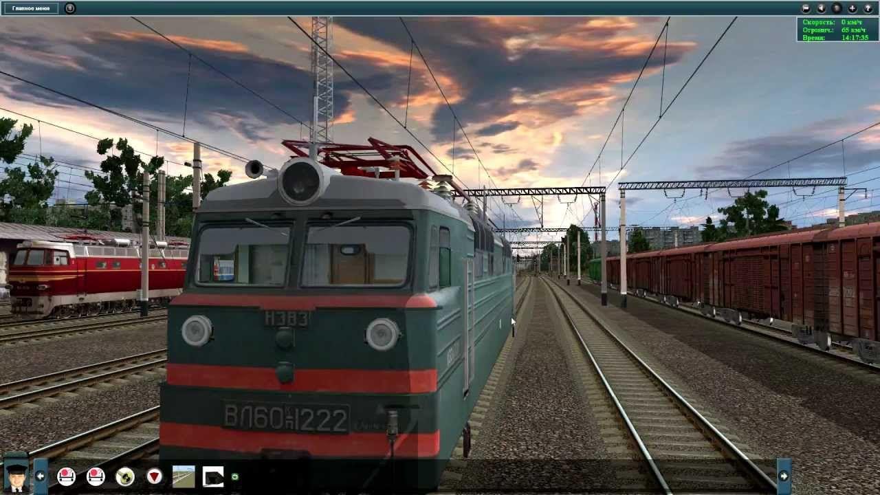 Скачать бесплатно симулятор вождения поездов