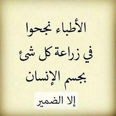 الأطباء نجحوا في زراعة كل شيء بجسم الإنسان إل ا الضمير Wisdom Quotes Strong Quotes Wisdom Quotes Life