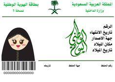 اليوم الوطني السعودي Eid Stickers Eid Crafts Ramadan Cards