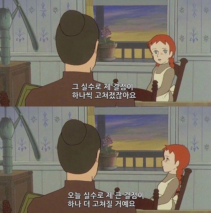 [바이가니] 빨간머리앤 명대사 명장면 캡쳐
